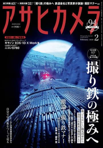 鉄道特集の「アサヒカメラ」2月号発売 いすみ鉄道前社長と鉄道写真家が撮り鉄マナーについて激論