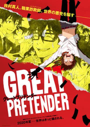 『GREAT PRETENDER(グレートプリテンダー)』ティザービジュアル(C)WIT STUDIO/Great Pretenders