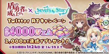 「セブンズストーリー」×「盾の勇者の成り上がり」コラボを記念したRTキャンペーンでジェム4,000個が配布決定!