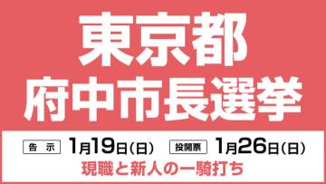 府中市長選は26日投開票  現職 高野律雄氏 VS 新人 目黒重夫氏 東京都