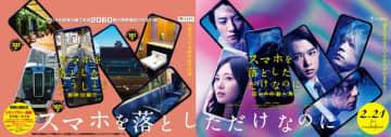 スマホを落とさないで!阪神電車と映画「スマホを落としただけなのに」がタイアップ(提供)