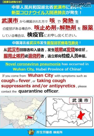 厚生労働省検疫所の重要なお知らせ「中華人民共和国湖北省武漢市において新型コロナウイルス関連肺炎が発生!」
