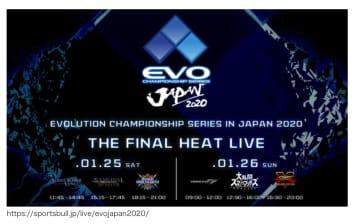 2020.1/25&26開催「EVO Japan」スポブル無料ライブ配信