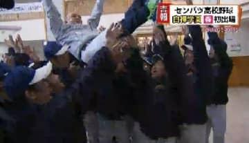 春のセンバツ 十勝から白樺学園高と帯広農業高の出場が決定 北海道
