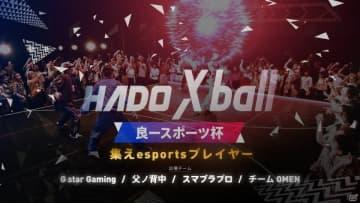 eスポーツプレイヤーがARスポーツに挑戦!「HADO XBall 良ースポーツ杯」が開催