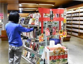 正月に関する書籍などが並ぶ企画展