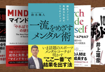 スポーツメンタルコーチ鈴木颯人が教える、結果を出すメンタルをつくるための【必読本】