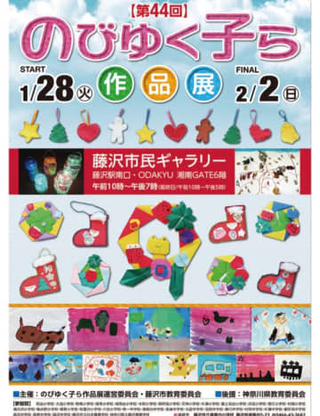 第44回「のびゆく子ら作品展」藤沢市内小・中学生751人の力作並ぶ 市民ギャラリー