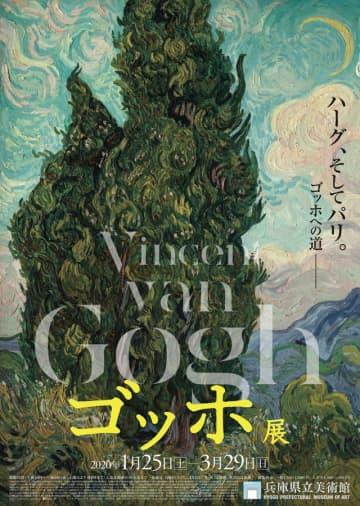 特別展「ゴッホ展」のポスター/兵庫県立美術館提供