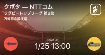 【ラグビートップリーグ第3節】まもなく開始!クボタvsNTTコム