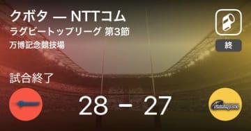 【ラグビートップリーグ第3節 】クボタがNTTコムから勝利をもぎ取る