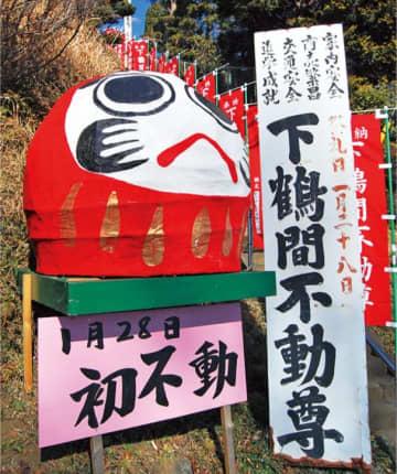 大和の新春「だるま市」下鶴間不動尊で1月28日は「初不動」お焚き上げも