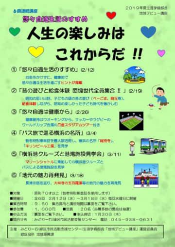70歳以上対象『人生の楽しみはこれからだ』地域の仲間づくりにも 横浜市・緑区