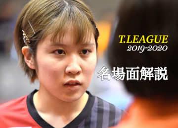Tリーグに帰ってきた平野美宇 多彩なサーブで試合を支配<日本生命vsTOP名古屋>