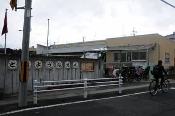 来年度からサービスを拡充する城陽市の富野幼稚園(同市富野)