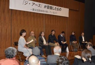 忽那修徳さんが発行した「ジ・アース」や、今後の地域文化発信について考えたフォーラム‖25日午後、松山市