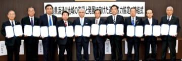 協定を締結した(左から)吉田数、遠藤雄、松本、清水、緑川、伊沢、遠藤智、宮本、吉田淳、篠木の各氏