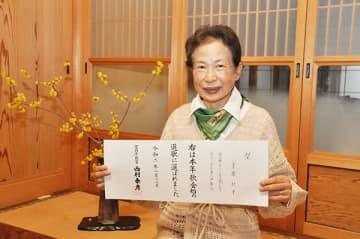 歌会始の儀「夢見心地」 入選した四日市の森紀子さん