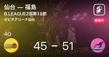 【速報中】3Q終了し福島が仙台に6点リード