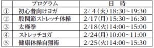 近江町交流プラザ 無料体験プログラム