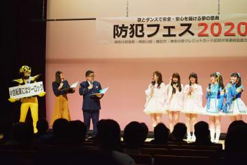 アイドルグループと防犯対策を学んだ防犯フェス=横浜市中区の関内ホール