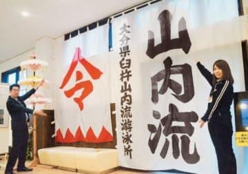臼杵市観光交流プラザで展示されている山内流旗や令旗=臼杵市臼杵