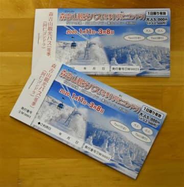 今月から販売している「森吉山観光パス」