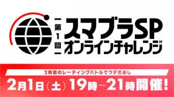 『スマブラSP』2時間内でレーティングを競い合う「オンライン大会」開催決定!国内在住なら事前登録なしで参加可能