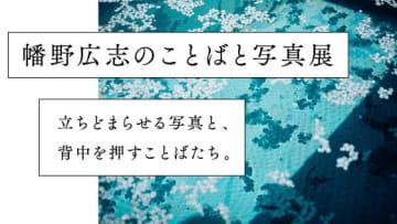 立ちどまらせる写真と、背中を押すことば。幡野広志のことばと写真展、渋谷パルコで開催!