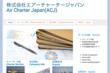 エアーチャータージャパン、外国航空会社の日本就航をワンストップ支援