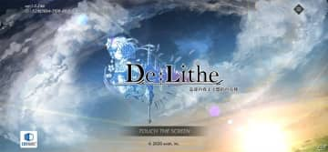 やり込み甲斐のあるキャラカスタマイズが楽しい!「De:Lithe ~忘却の真王と盟約の天使~」レビュー