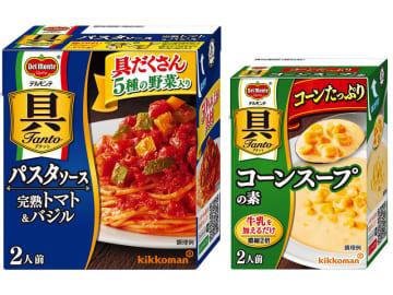 「デルモンテ 具Tanto」シリーズから、パスタソースとコーンスープが新登場!