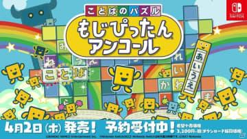Switch「ことばのパズル もじぴったんアンコール」の発売日が4月2日に決定!「もじぴったん応募企画」の二次募集も開始