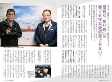 「アサヒカメラ」2月号が「撮り鉄」マナーを問題提起