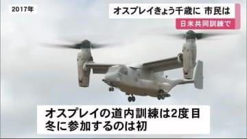 """""""オスプレイ""""まもなく北海道に飛来… 過去最大規模の日米共同訓練 懸念される安全性に地元市民は?"""