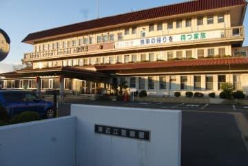 滋賀県警東近江署