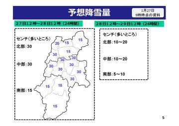予想降雪量(長野地方気象台の資料より)