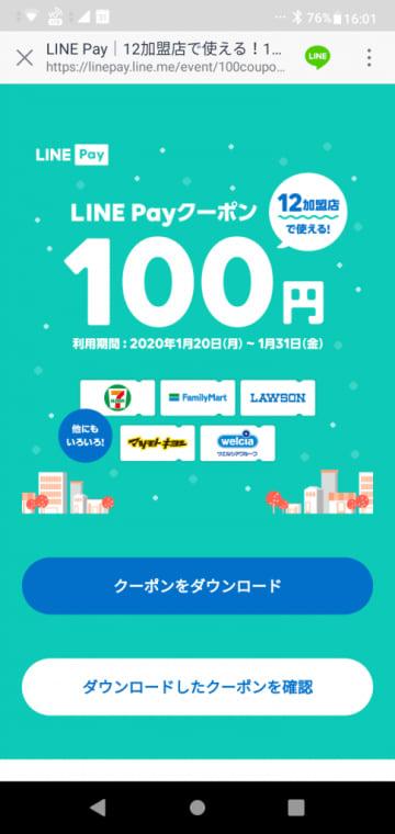 Line pay100円オフクーポンでレトルトカレーほぼ無料購入!