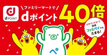 ファミリーマート/「dポイント40倍」キャンペーン