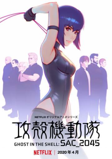 Netflix「攻殻機動隊 SAC_2045」ティザービジュアル
