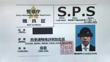 資格は「巡査」 コンビニのコピー機で偽の警視庁職員証を作成 男の背後には組織的な犯罪グループの存在か