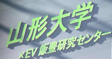 """山形大研究センター""""閉鎖検討""""で波紋"""