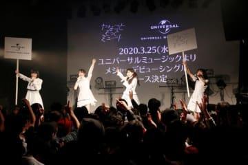 ヤなことそっとミュート、ユニバーサルミュージックよりメジャーデビュー!3月に新SG発売