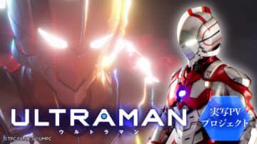 アニメ『ULTRAMAN』の実写PV制作がスタート!木村良平と江口拓也がウルトラマンスーツを着用