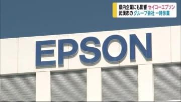 セイコーエプソン  中国・武漢市のグループ会社を一時休業 再開は状況を見ながら判断