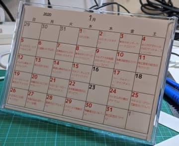 「ずっと祝日カレンダー」(写真は河本さんのツイートより)