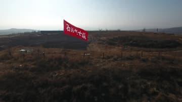 陝西省石峁遺跡で大量の骨針発見 製造に謎も