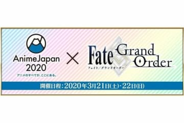 『FGO』「AnimeJapan 2020」に出展! 最新情報を届けるステージイベントや多彩な展示を実施