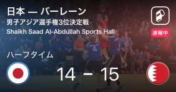 【速報中】日本vsバーレーンは、バーレーンが1点リードで前半を折り返す 画像