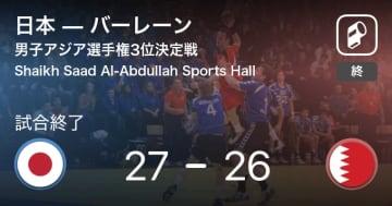 【男子アジア選手権3位決定戦】日本代表男子がバーレーン代表男子から勝利をもぎ取る 画像